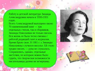 Работу в детской литературе Зинаида Александровна начала в 1930-1931 годах.