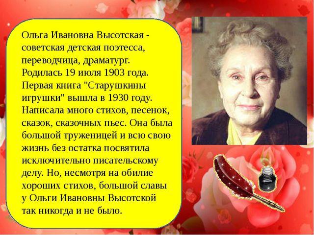 Ольга Ивановна Высотская - советская детская поэтесса, переводчица, драматур...
