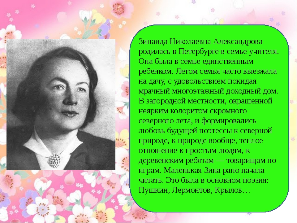 Зинаида Николаевна Александрова родилась в Петербурге в семье учителя. Она б...