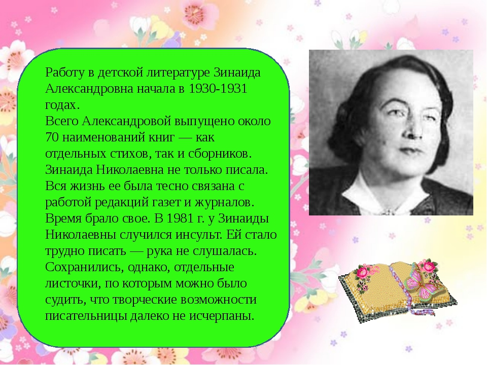 Работу в детской литературе Зинаида Александровна начала в 1930-1931 годах....