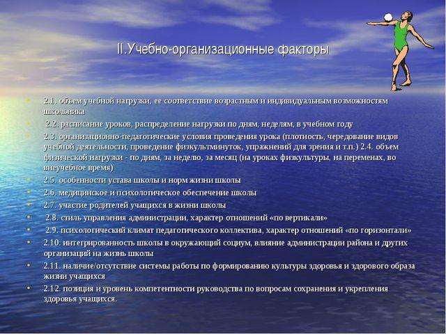 II.Учебно-организационные факторы 2.1. объем учебной нагрузки, ее соответстви...