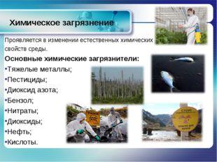 Химическое загрязнение Проявляется в изменении естественных химических свойст