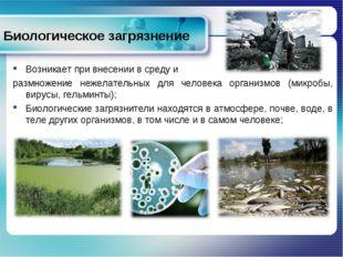 Биологическое загрязнение Возникает при внесении в среду и размножение нежела