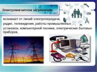 Электромагнитное загрязнение возникает от линий электропередачи, радио, телев