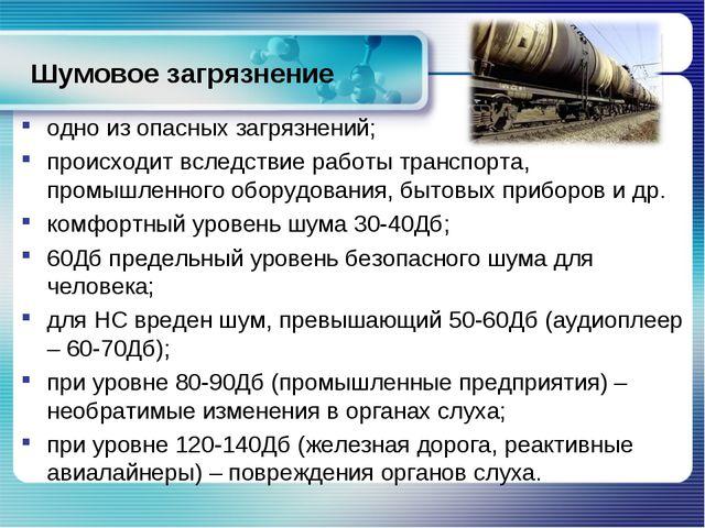 Шумовое загрязнение одно из опасных загрязнений; происходит вследствие работы...