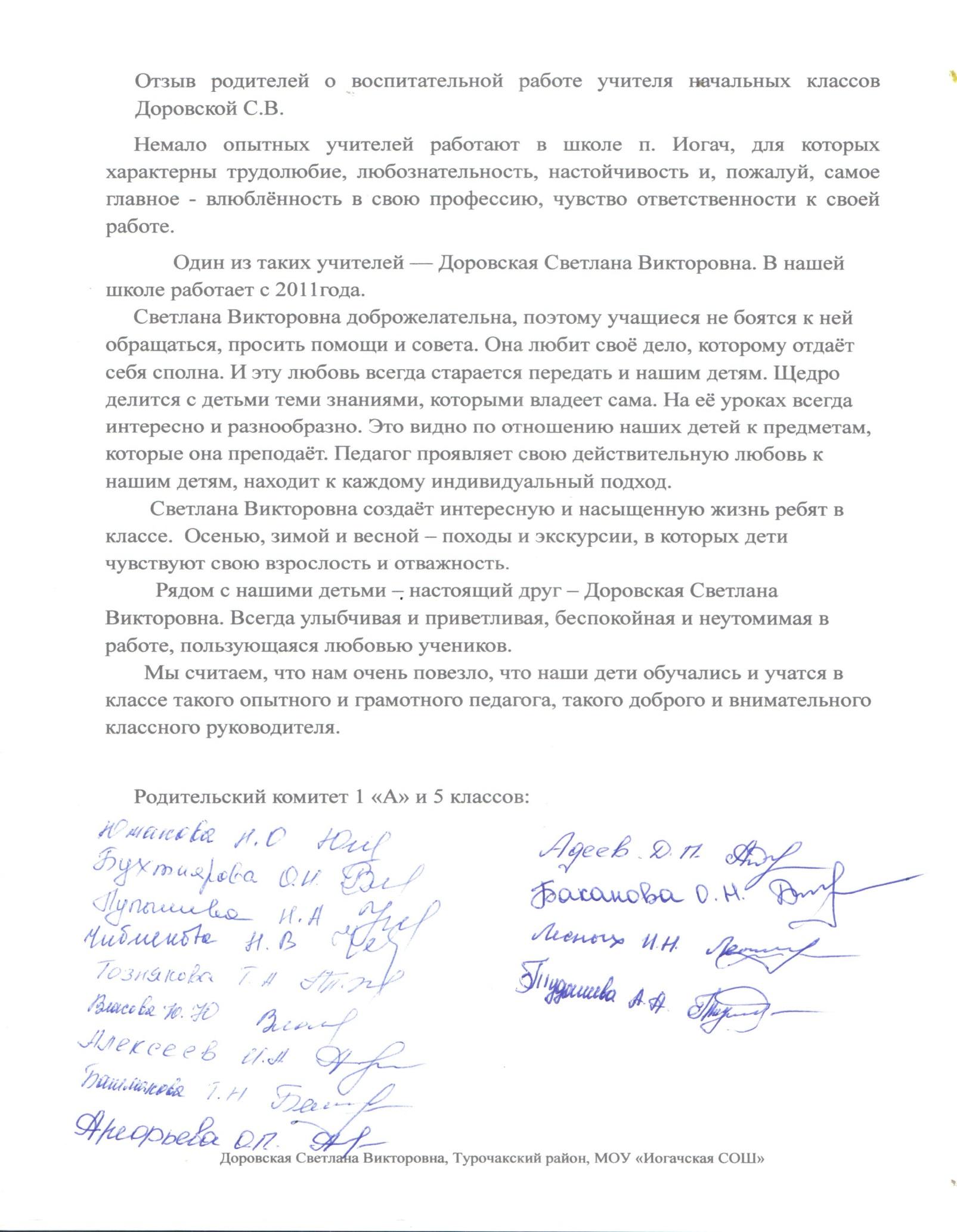 E:\Доровская\scan 4.jpg