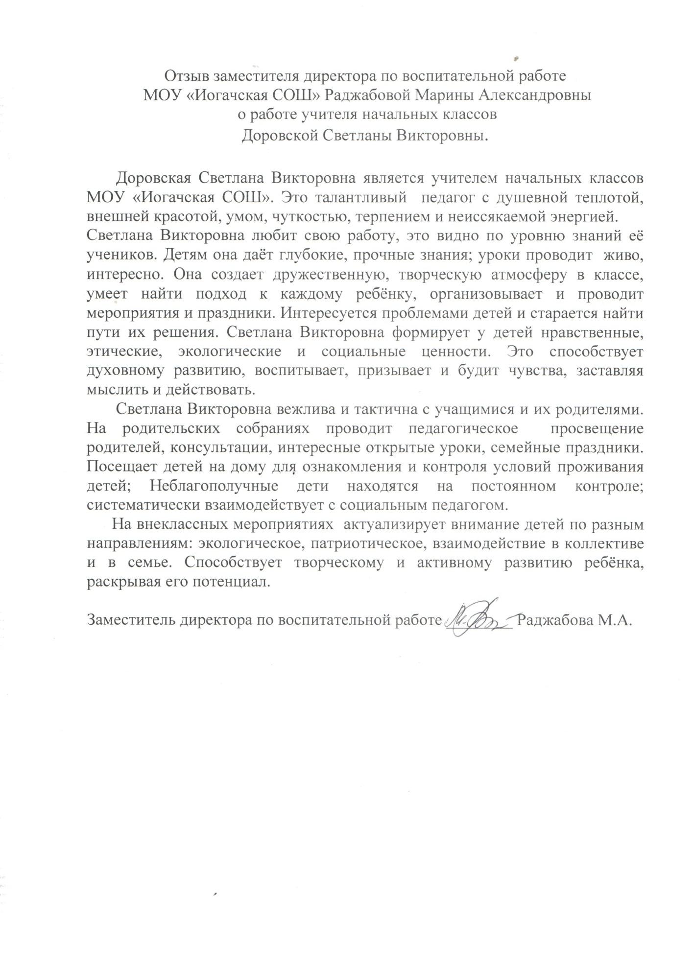 E:\Доровская\scan 3.jpg