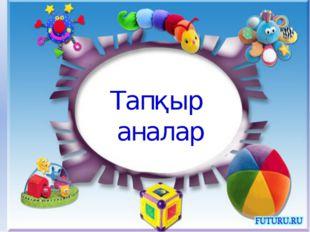 Тапқыр аналар