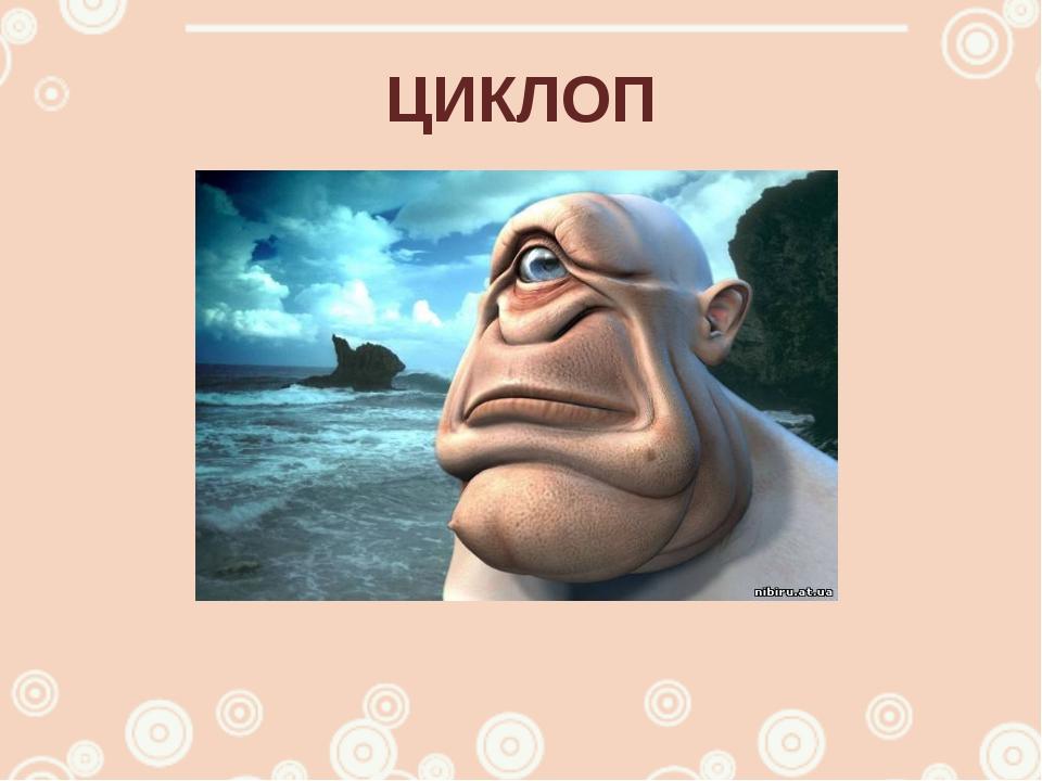 ЦИКЛОП