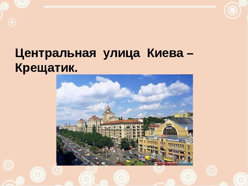 Центральная улица Киева – Крещатик.