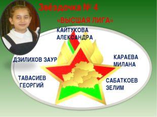 Звёздочка № 4 «ВЫСШАЯ ЛИГА» ДЗИЛИХОВ ЗАУР КАРАЕВА МИЛАНА КАЙТУКОВА АЛЕКСАНДР
