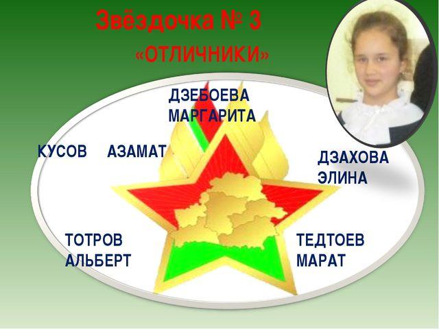 Звёздочка № 3 КУСОВ АЗАМАТ ДЗАХОВА ЭЛИНА ДЗЕБОЕВА МАРГАРИТА ТОТРОВ АЛЬБЕРТ Т...