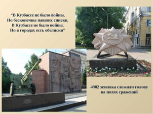 """4982 земляка сложили голову на полях сражений """"В Кузбассе не было войны, Но б"""