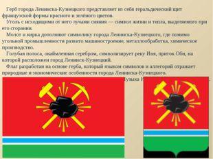 Герб города Ленинска-Кузнецкого представляет из себя геральдический щит франц