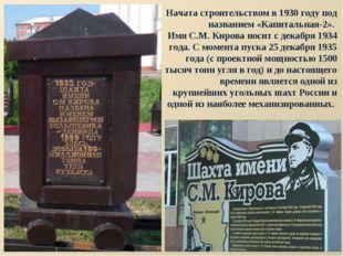 Начата строительством в 1930 году под названием «Капитальная-2». Имя С.М. Кир