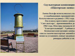 Скульптурная композиция «Шахтерская лампа» Лампа Вольфа использовалась на угл