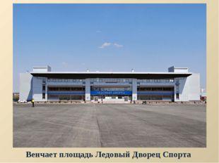 Венчает площадь Ледовый Дворец Спорта