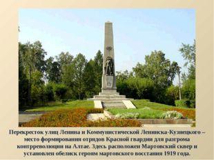 Перекресток улиц Ленина и Коммунистической Ленинска-Кузнецкого – место формир