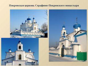Покровская церковь Серафимо-Покровского монастыря