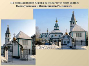 На площади имени Кирова располагается храм святых Новомучеников и Исповеднико