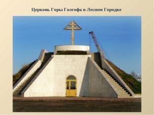Церковь Горы Голгофа в Лесном Городке