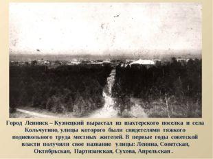 Город Ленинск – Кузнецкий вырастал из шахтерского поселка и села Кольчугино,