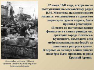 22 июня 1941 года, вскоре после выступления по московскому радио В.М. Молотов