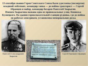 13 сентября звания Героя Советского Союза были удостоены (посмертно) младший