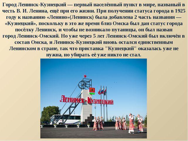 Город Ленинск-Кузнецкий— первый населённый пункт в мире, названый в честьВ....