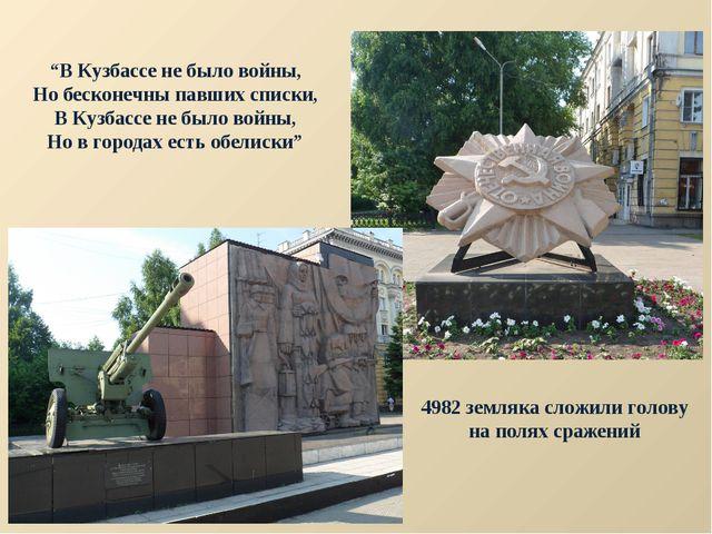 """4982 земляка сложили голову на полях сражений """"В Кузбассе не было войны, Но б..."""