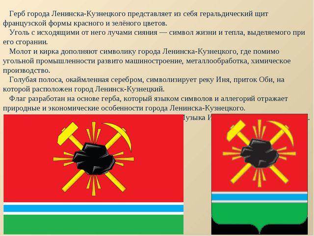 Герб города Ленинска-Кузнецкого представляет из себя геральдический щит франц...