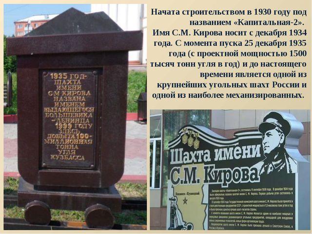 Начата строительством в 1930 году под названием «Капитальная-2». Имя С.М. Кир...