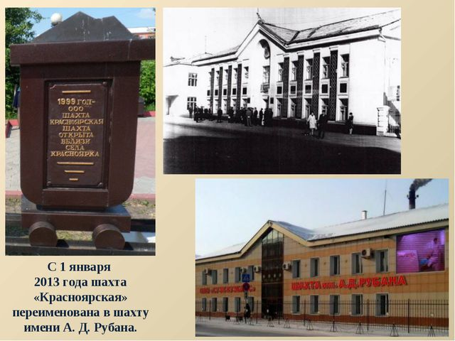 С1 января 2013годашахта «Красноярская» переименована в шахту имени А.Д....