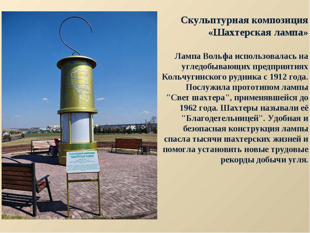 Скульптурная композиция «Шахтерская лампа» Лампа Вольфа использовалась на угл...