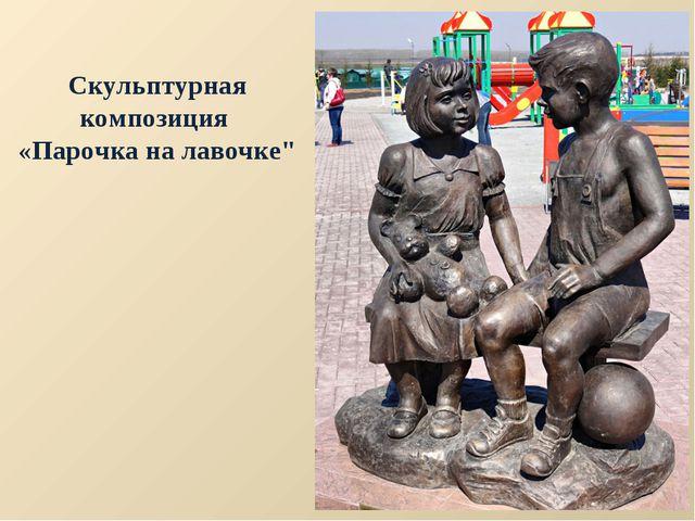 "Скульптурная композиция «Парочка на лавочке"""
