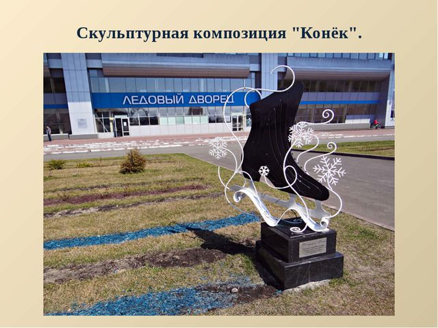 "Скульптурная композиция ""Конёк""."