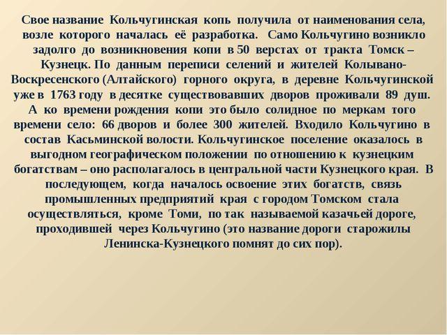 Свое название Кольчугинская копь получила от наименования села, возле которог...