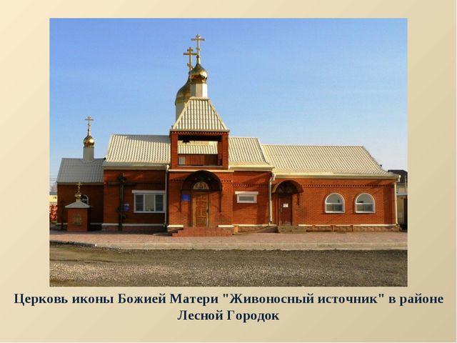 """Церковь иконы Божией Матери """"Живоносный источник"""" в районе Лесной Городок"""