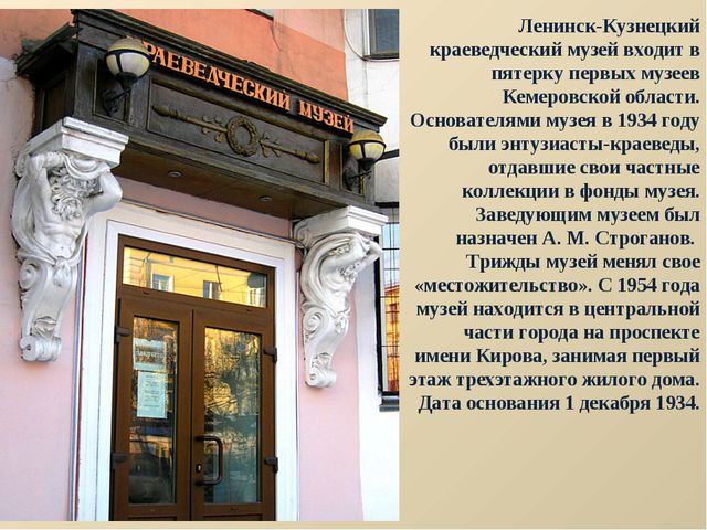 Ленинск-Кузнецкий краеведческий музей входит в пятерку первых музеев Кемеровс...