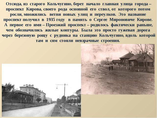 Отсюда, из старого Кольчугино, берет начало главная улица города – проспект К...