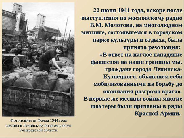 22 июня 1941 года, вскоре после выступления по московскому радио В.М. Молотов...