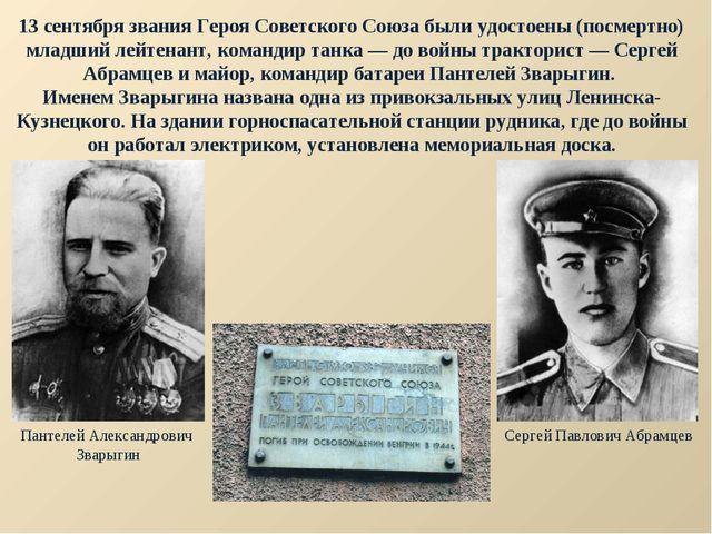 13 сентября звания Героя Советского Союза были удостоены (посмертно) младший...