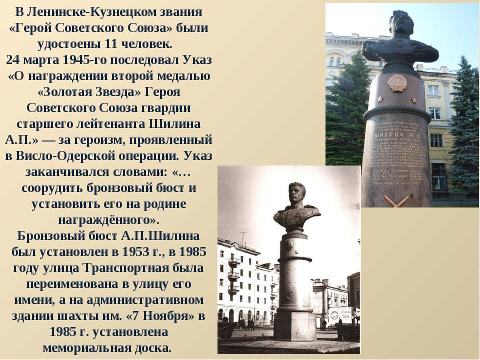 В Ленинске-Кузнецком звания «Герой Советского Союза» были удостоены 11 челове...