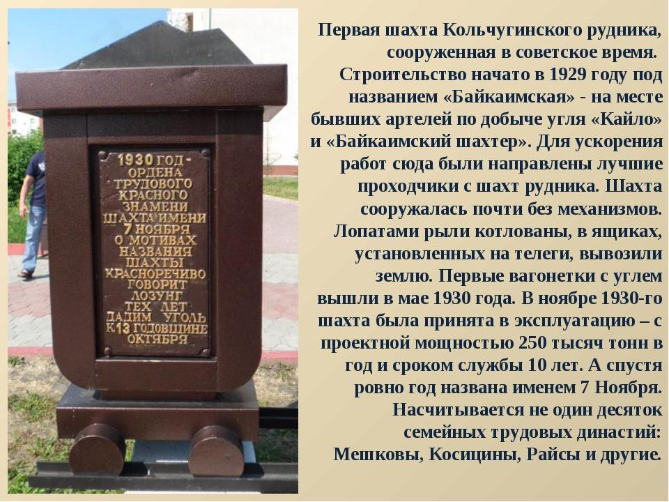 Первая шахта Кольчугинского рудника, сооруженная в советское время. Строитель...