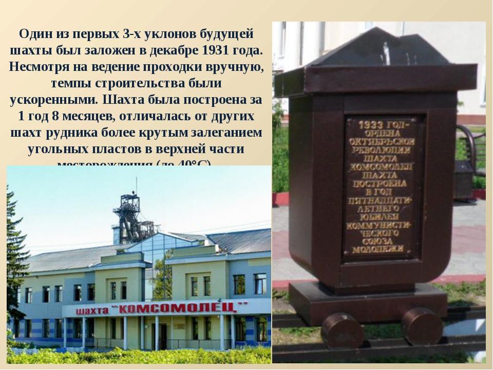 Один из первых 3-х уклонов будущей шахты был заложен в декабре 1931 года. Нес...