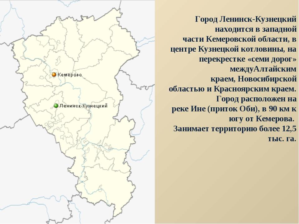 Город Ленинск-Кузнецкий находится в западной частиКемеровской области, в цен...