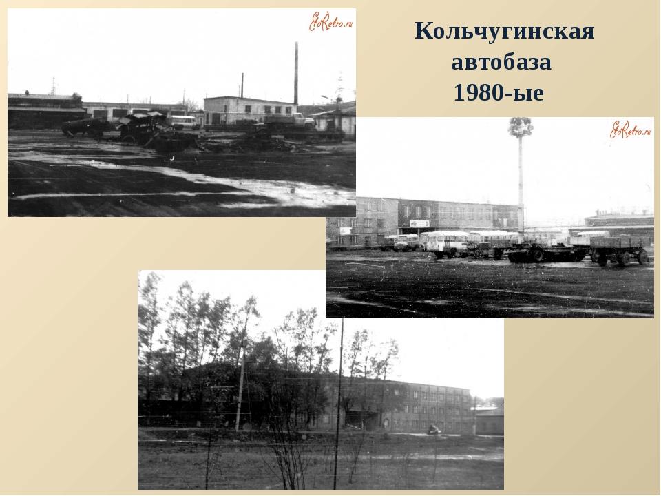 Кольчугинская автобаза 1980-ые