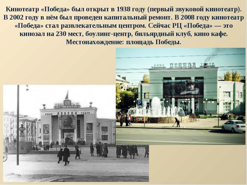 Кинотеатр «Победа» был открыт в1938 году (первый звуковой кинотеатр). В2002...