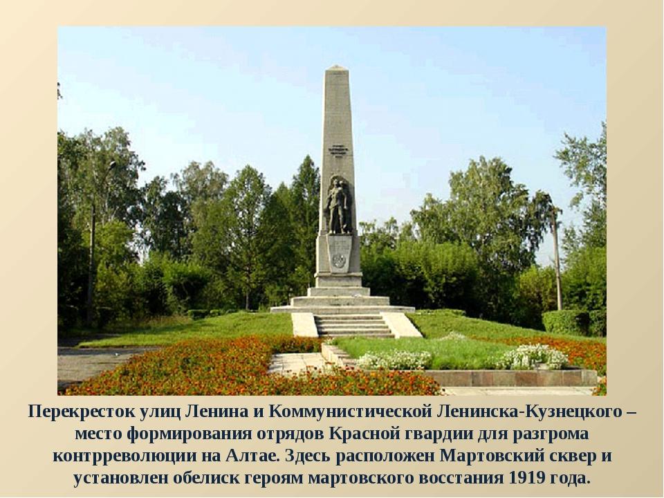 Перекресток улиц Ленина и Коммунистической Ленинска-Кузнецкого – место формир...