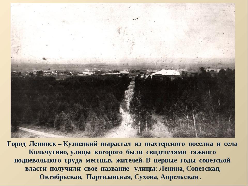 Город Ленинск – Кузнецкий вырастал из шахтерского поселка и села Кольчугино,...